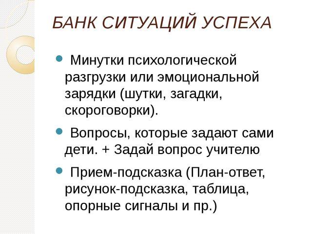 БАНК СИТУАЦИЙ УСПЕХА Минутки психологической разгрузки или эмоциональной зар...
