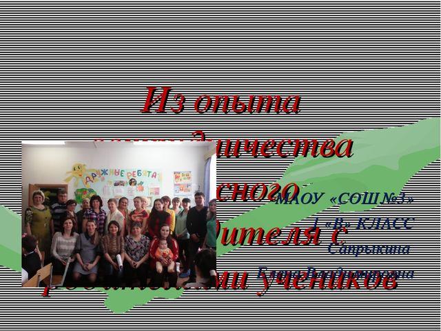 Из опыта сотрудничества классного руководителя с родителями учеников МАОУ «С...