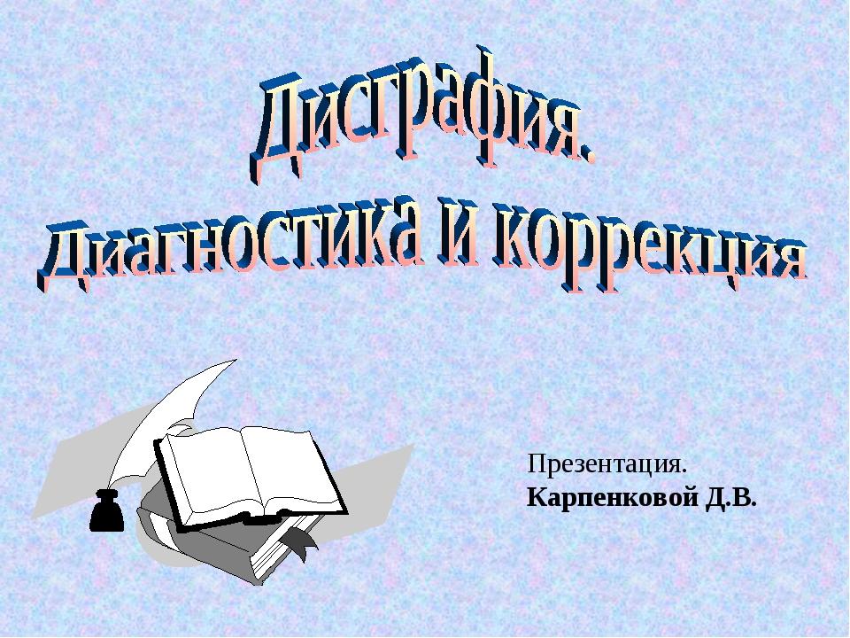 Презентация. Карпенковой Д.В.