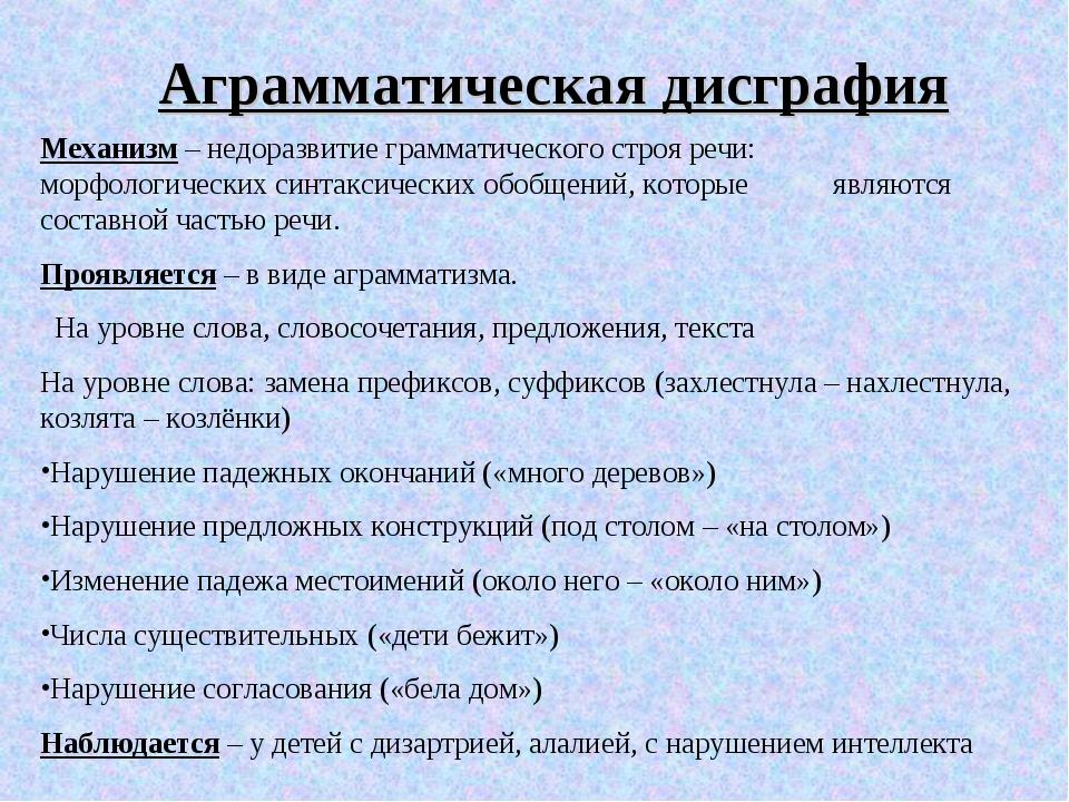 Аграмматическая дисграфия Механизм – недоразвитие грамматического строя речи:...
