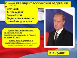 Статья 114 1. Правительство Российской Федерации: а) разрабатывает и предста