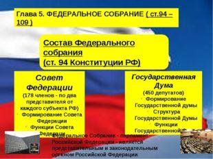 Глава 7. СУДЕБНАЯ ВЛАСТЬ (ст.118 – 129) Конституционный суд РФ (19 судей) Ве