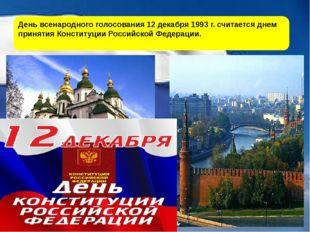 В декабре 2000 года Государственная Дума РФ приняла законы о государственной