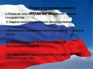 Конституция Российской Федерации 1993 года отражает кардинальные перемены, пр
