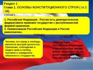 Глава 3. ФЕДЕРАТИВНОЕ УСТРОЙСТВО (ст. 65 – 79) Статья 67 1. Территория Россий