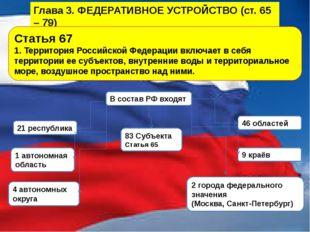 Глава 6. ПРАВИТЕЛЬСТВО РОССИЙСКОЙ ФЕДЕРАЦИИ (ст.110 – 117) Статья 110 1. Испо