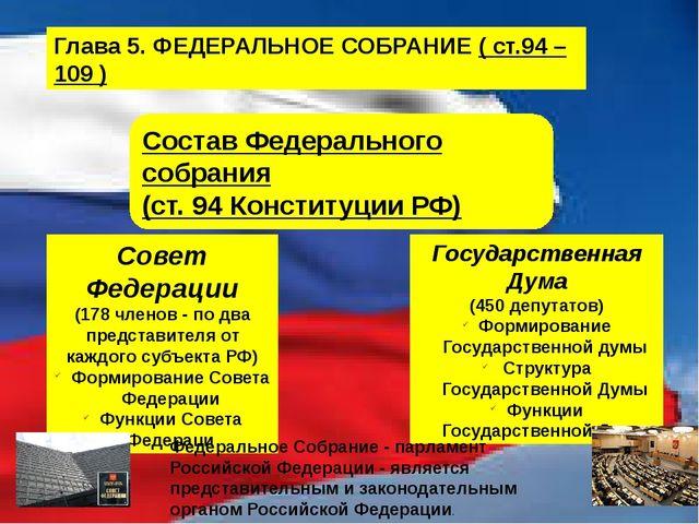 Глава 7. СУДЕБНАЯ ВЛАСТЬ (ст.118 – 129) Конституционный суд РФ (19 судей) Ве...
