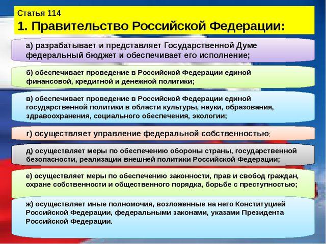 День всенародного голосования 12 декабря 1993 г. считается днем принятия Конс...