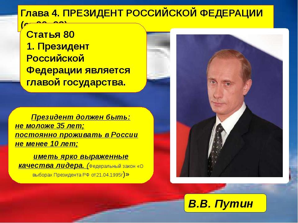 Статья 114 1. Правительство Российской Федерации: а) разрабатывает и предста...