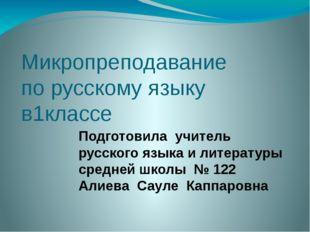 Микропреподавание по русскому языку в1классе Подготовила учитель русского язы