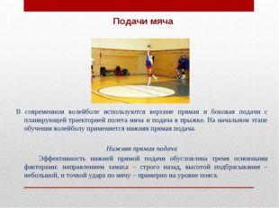 Подачи мяча В современном волейболе используются верхние прямая и боковая по