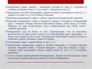 5.Нападающие удары: прямой, с переводом, боковой из зоны 4 с передачи из глуб