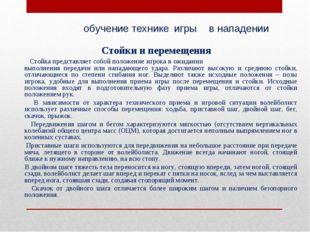 обучение технике игры в нападении Стойки и перемещения Стойка представляет с