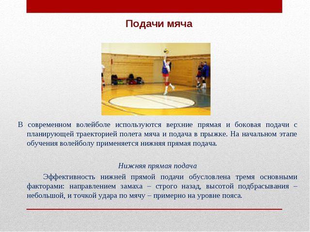 Подачи мяча В современном волейболе используются верхние прямая и боковая по...