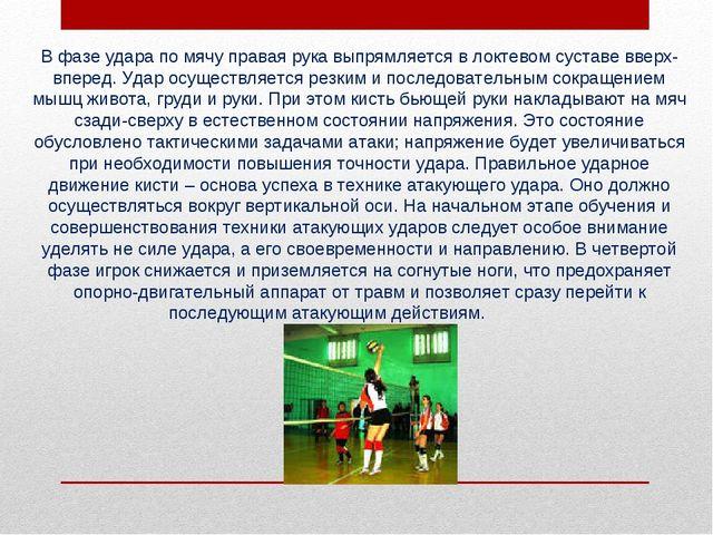 В фазе удара по мячу правая рука выпрямляется в локтевом суставе вверх-впере...