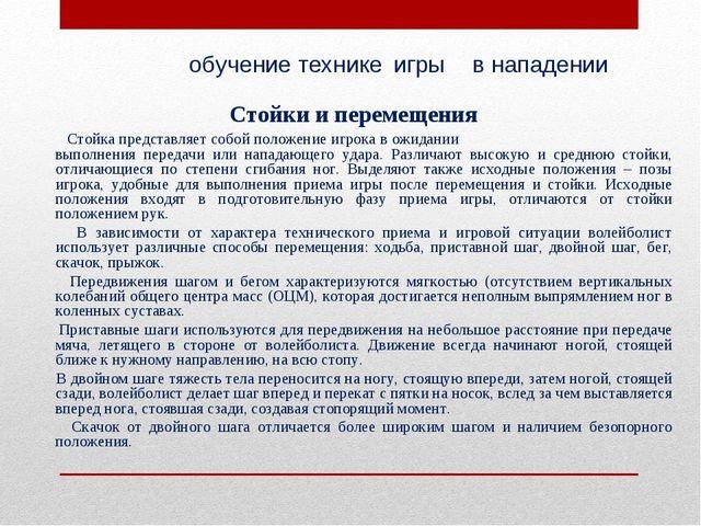 обучение технике игры в нападении Стойки и перемещения Стойка представляет с...