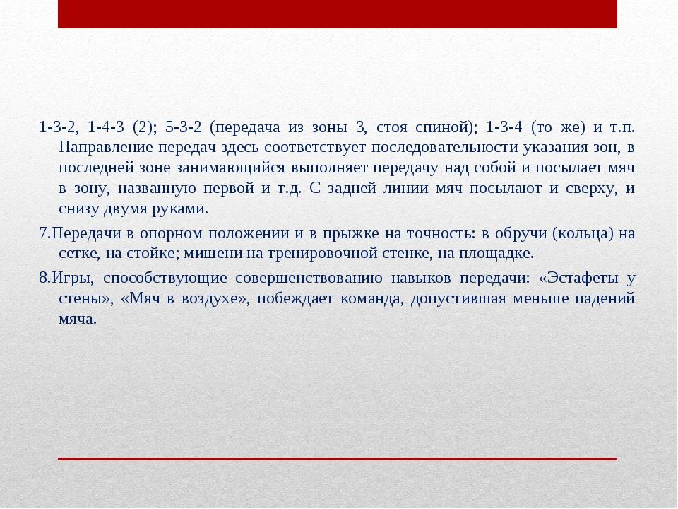 1-3-2, 1-4-3 (2); 5-3-2 (передача из зоны 3, стоя спиной); 1-3-4 (то же) и т...