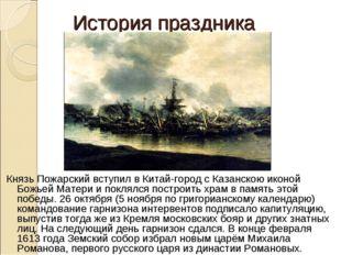 История праздника Князь Пожарский вступил в Китай-город с Казанскою иконой Бо