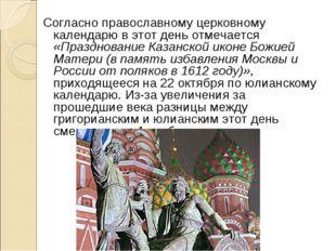 Согласно православному церковному календарю в этот день отмечается «Празднова