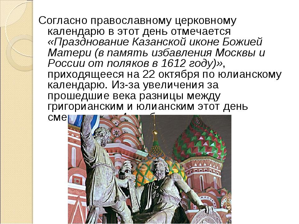 Согласно православному церковному календарю в этот день отмечается «Празднова...