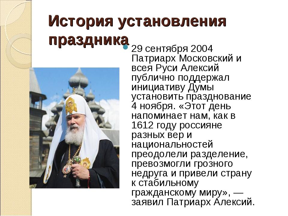 История установления праздника 29 сентября 2004 Патриарх Московский и всея Ру...