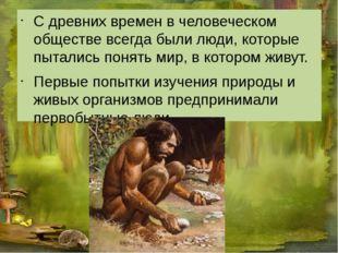 С древних времен в человеческом обществе всегда были люди, которые пытались