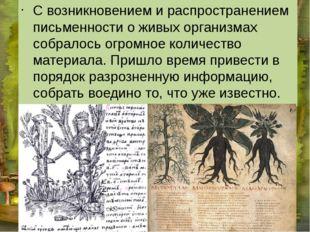 С возникновением и распространением письменности о живых организмах собралос