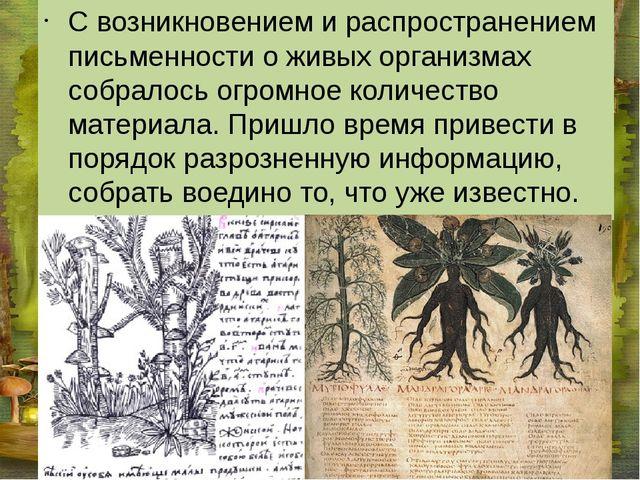 С возникновением и распространением письменности о живых организмах собралос...