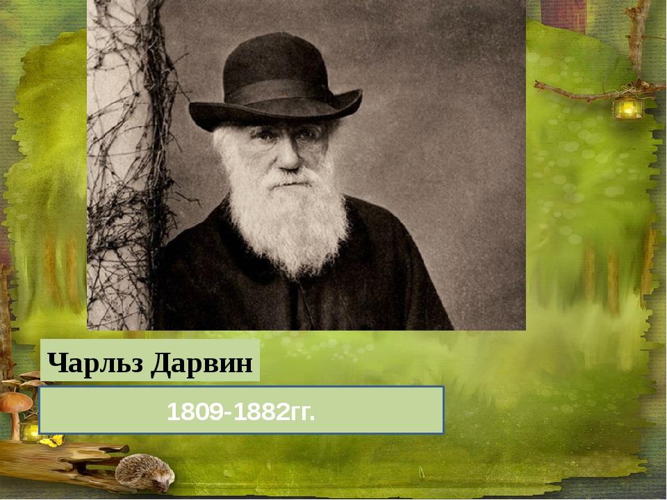 Чарльз Дарвин 1809-1882гг.