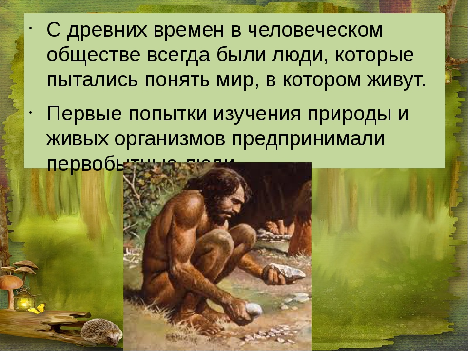 С древних времен в человеческом обществе всегда были люди, которые пытались...