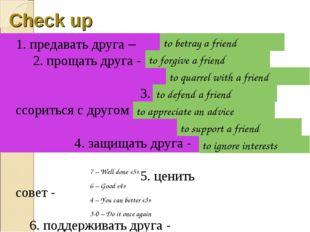 Check up 1. предавать друга – 2. прощать друга - 3. ссориться с другом - 4. з