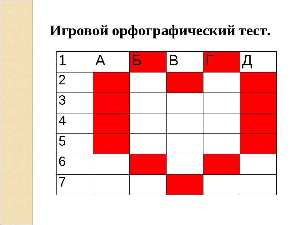 Игровой орфографический тест. 1АБВГД 2 3 4 5 6...