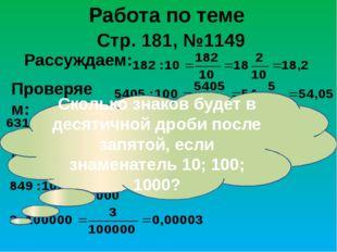 Стр. 181, №1149 Работа по теме Рассуждаем: Проверяем: Сколько знаков будет в