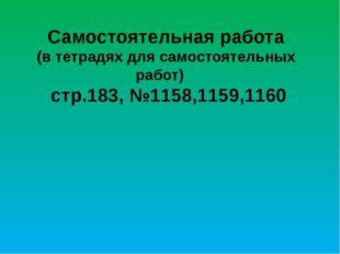 Самостоятельная работа (в тетрадях для самостоятельных работ) стр.183, №1158