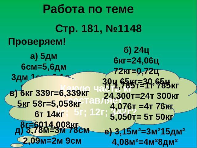 Стр. 181, №1148 Работа по теме Проверяем! а) 5дм 6см=5,6дм 3дм 1см=3,1дм 9см=...