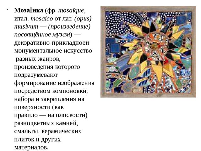 Моза́ика(фр.mosaïque,итал.mosaicoотлат.(opus) musivum—(произведение...