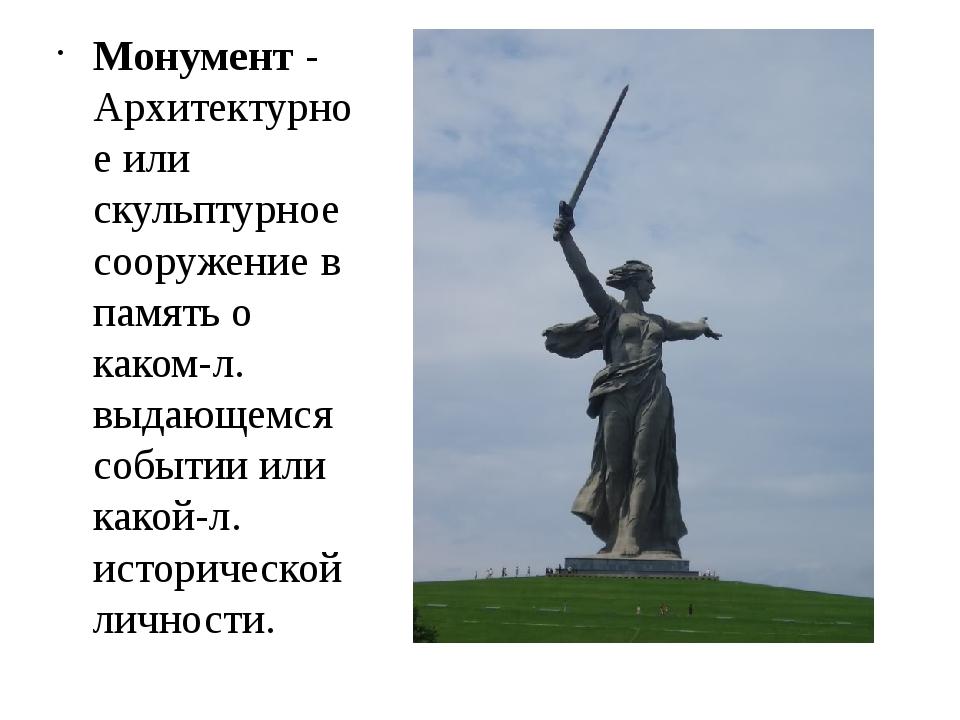 Монумент - Архитектурное или скульптурноесооружениевпамятьо каком-л. выд...