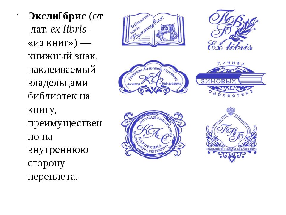 Эксли́брис(отлат.ex libris— «из книг»)— книжный знак, наклеиваемый влад...