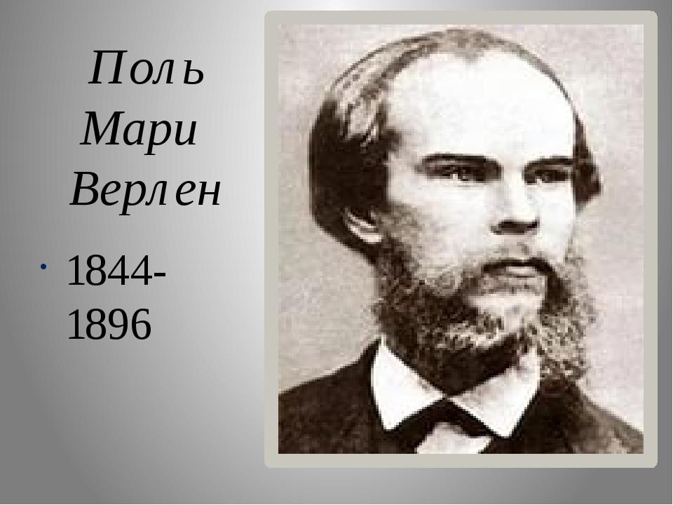 Поль Мари Верлен 1844-1896