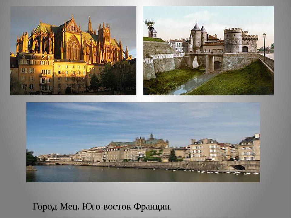 Город Мец. Юго-восток Франции.