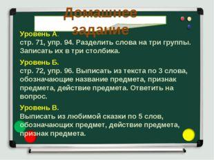Уровень А. стр. 71, упр. 94. Разделить слова на три группы. Записать их в три