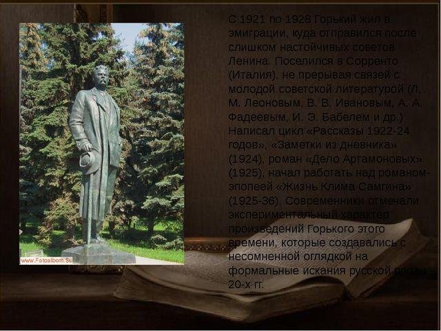 С 1921 по 1928 Горький жил в эмиграции, куда отправился после слишком настойч...