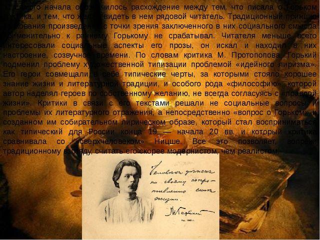 С самого начала обозначилось расхождение между тем, что писала о Горьком кри...