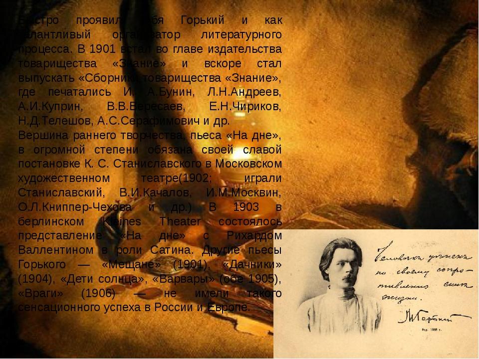 Быстро проявил себя Горький и как талантливый организатор литературного проце...