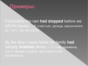 Примеры: Fortunately the rain had stopped before we left the house. – К счаст