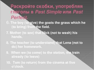 Раскройте скобки, употребляя глаголы в Past Simple или Past Perfect. 6. The b