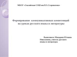 Формирование коммуникативных компетенций на уроках русского языка и литератур