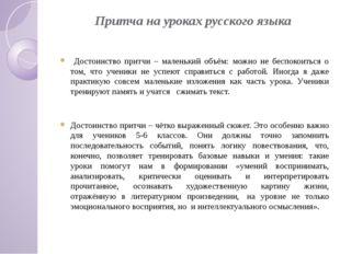 Притча на уроках русского языка Достоинство притчи – маленький объём: можно н