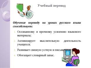Учебный перевод  Обучение переводу на уроках русского языка способствует: О