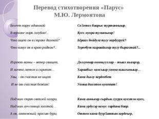 Перевод стихотворения «Парус» М.Ю. Лермонтова Белеет парус одинокой В тумане